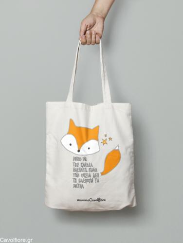 Οικολογική Βαμβακερή τσάντα ώμου - ΑΛΕΠΟΥ ΤΟΥ ΜΙΚΡΟΥ ΠΡΙΓΚΙΠΑ