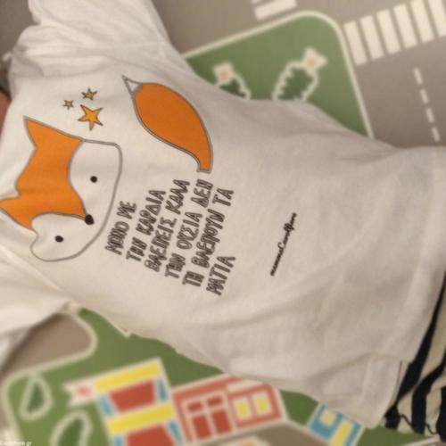 Μακρυμάνικο παιδικό μπλουζάκι - Η Αλεπού του μικρού πρίγκιπα