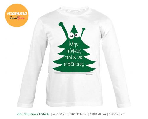 Δέντρο - Μακρυμάνικο μπλουζάκι - Χριστούγεννα 100% Cotton