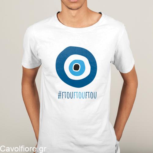 Ενηλίκων κοντομάνικο μπλουζάκι - #ftouftouftou - ΜΑΤΙ