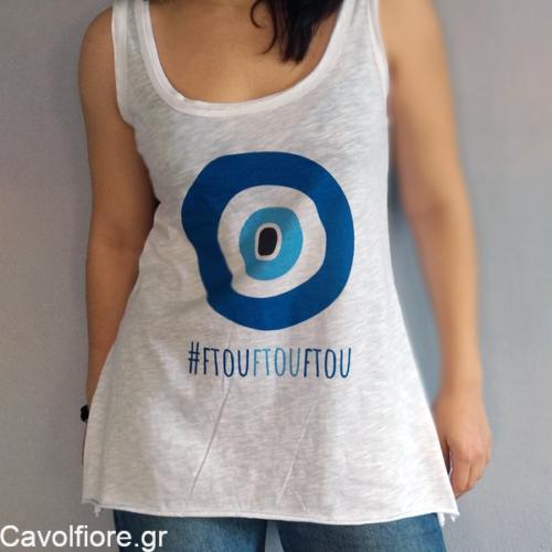 Γυναικείο μπλουζάκι - #ftouftouftou - ΜΑΤΙ